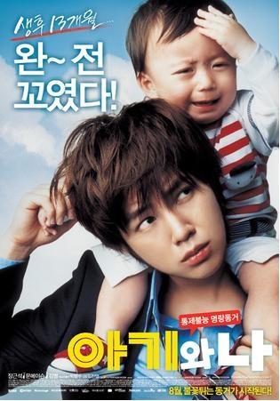 Joon Su y Woo Ram - Baby and me.